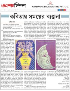 Aaj Chander Sange Raat Katabo by Panchatapa review in Ekdin news Paper
