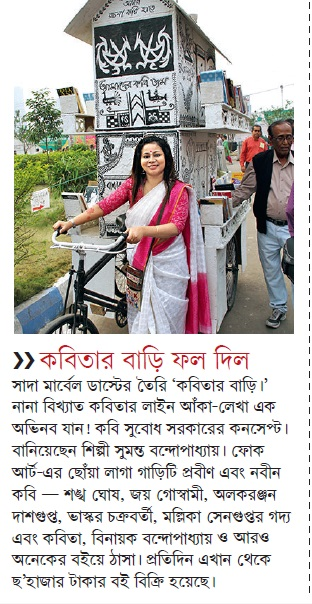 Panchata in Kolkata Book Fair - News Published in Eai Somoy