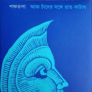 Cover of Book Aaj Chander Sange Raat Katabo by Panchatapa