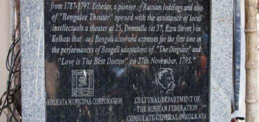 Marble Plaque on Gerasim Stepanovich Lebedev in Kolkata, India