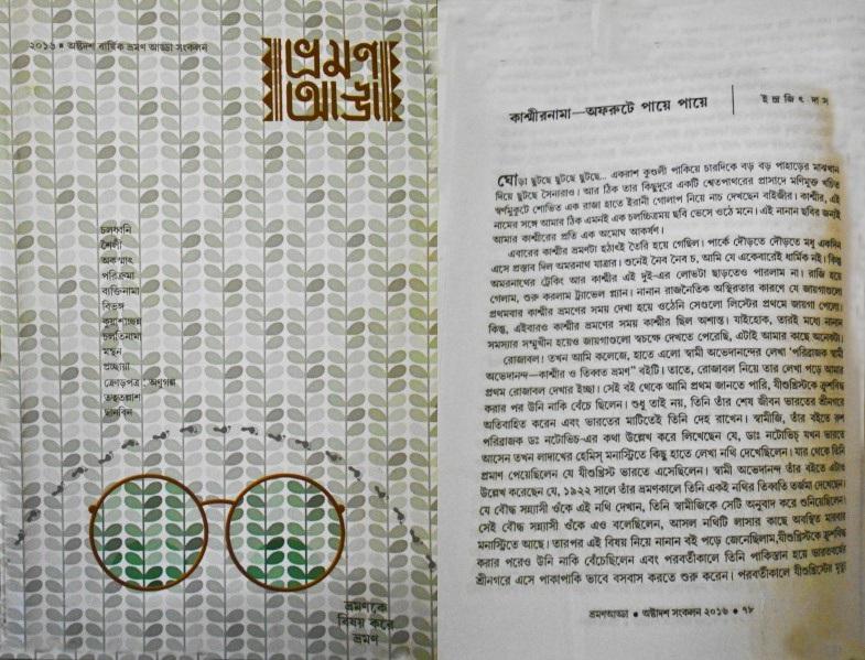 Kashmirnama - Rozabal in Bengali